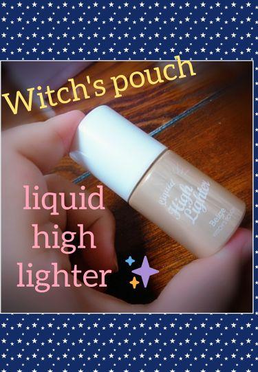 リキッド ハイライター/Witch's Pouch/ベースメイクを使ったクチコミ(1枚目)