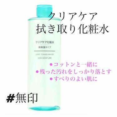 クリアケア拭き取り化粧水/無印良品/化粧水を使ったクチコミ(1枚目)