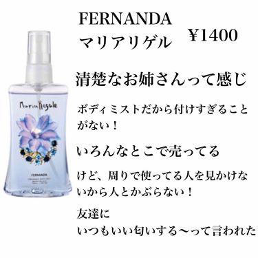 フレグランス ボディミスト マリアリゲル/フェルナンダ/香水(レディース)を使ったクチコミ(2枚目)