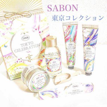 シャワーオイル TOKYO CELEBRATION/SABON/ボディソープを使ったクチコミ(1枚目)