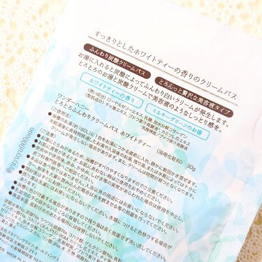 ワンダーハニー とろとろふんわりクリームバス /VECUA Honey/入浴剤を使ったクチコミ(3枚目)