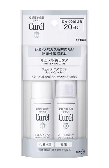 Curel 美白ケア ミニセット