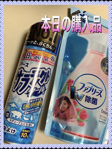 布用消臭スプレー ファブリーズ ダウニー エイプリルフレッシュの香り/ファブリーズ/ファブリックミストを使ったクチコミ(5枚目)