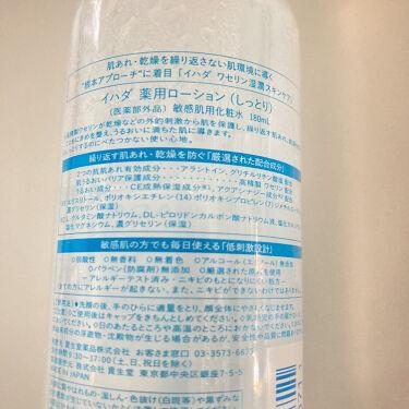 薬用ローション(しっとり)/IHADA/化粧水を使ったクチコミ(3枚目)
