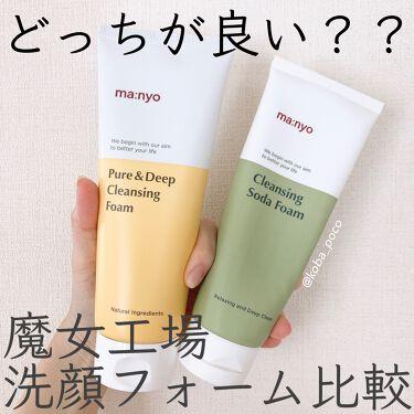ソーダ洗顔料(Cleansing Soda Foam) /MANYO FACTORY/洗顔フォームを使ったクチコミ(1枚目)