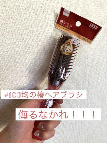 椿ブラシ/DAISO/ヘアケアグッズを使ったクチコミ(1枚目)