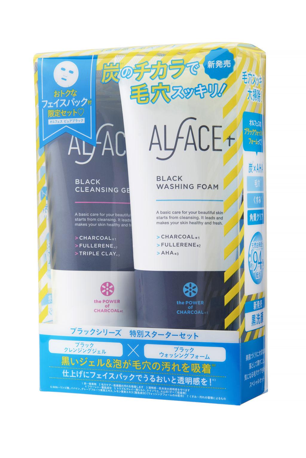 オルフェス ブラックシリーズ 初回スターターセット ALFACE+(オルフェス)