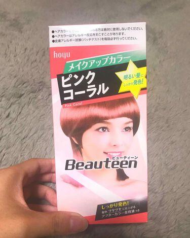 メイクアップカラー/ビューティーン/白髪染め・ヘアカラー・ブリーチを使ったクチコミ(1枚目)