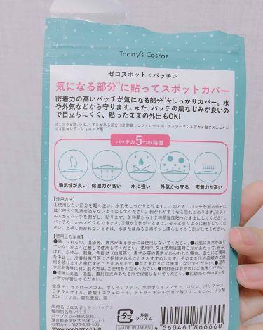 ゼロスポットパッチ/Today's Cosme/その他スキンケアを使ったクチコミ(3枚目)