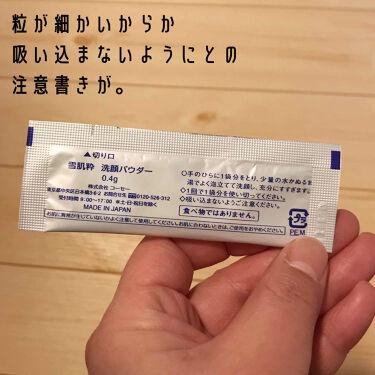 雪肌粋 酵素洗顔パウダー/雪肌粋/洗顔パウダーを使ったクチコミ(3枚目)
