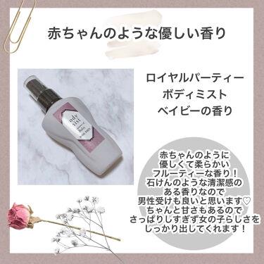 フレグランスボディミスト/DAISO/香水(レディース)を使ったクチコミ(5枚目)