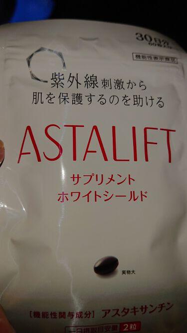 アスタリフト サプリメント ホワイトシールド/アスタリフト/美肌サプリメントを使ったクチコミ(1枚目)