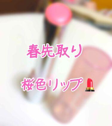 キス グロウ バーム/REVLON/口紅を使ったクチコミ(1枚目)