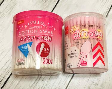 メイクアップ綿棒/DAISO/その他化粧小物を使ったクチコミ(1枚目)
