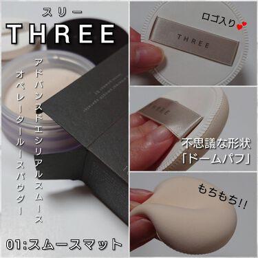 アドバンスドエシリアルスムースオペレーター ルースパウダー/THREE/ルースパウダーを使ったクチコミ(3枚目)