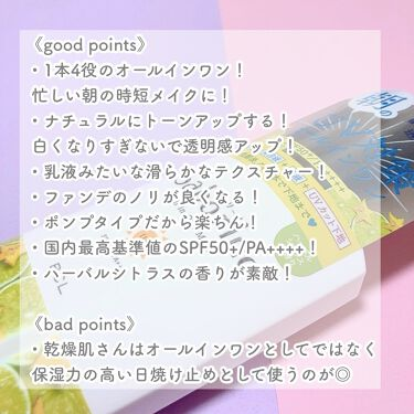 おはようるおいミルク UV HC/サボリーノ/オールインワン化粧品を使ったクチコミ(3枚目)