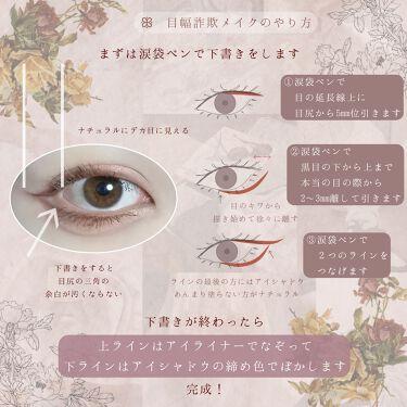 【画像付きクチコミ】目幅詐欺ラインの失敗しにくい引き方🌼🍃韓国の詐欺メイクでよくみる、上下をつなげるラインのやり方です。ただデカ目効果があるだけじゃなく、ぱっちりした丸い目・垂れ目に見えるので、かわいい印象にしてくれます✨涙袋ペンで引いた線よりも内側にア...