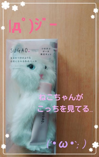 スノーホイップクリーム/SUGAO/化粧下地を使ったクチコミ(2枚目)