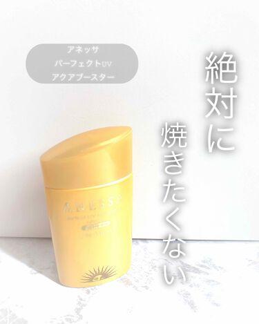 パーフェクトUV アクアブースター/アネッサ/日焼け止め(ボディ用)を使ったクチコミ(1枚目)