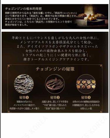 美思 チョゴンジン 栄養クリーム 60ml/MISSHA/フェイスクリームを使ったクチコミ(2枚目)