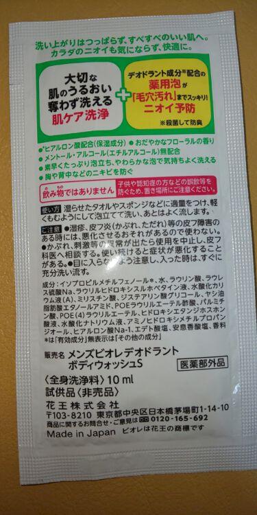 薬用デオドラントボディウォッシュ 肌ケアタイプ/メンズビオレ/ボディソープを使ったクチコミ(2枚目)