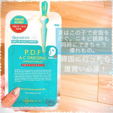 P.D.F A.C ドレッシング アンプルマスク/MEDIHEAL/シートマスク・パックを使ったクチコミ(1枚目)