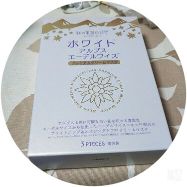 我的美麗日記(私のきれい日記)ホワイトアルプスエーデルワイスプレミアムクリームマスク/我的美麗日記/シートマスク・パックを使ったクチコミ(1枚目)