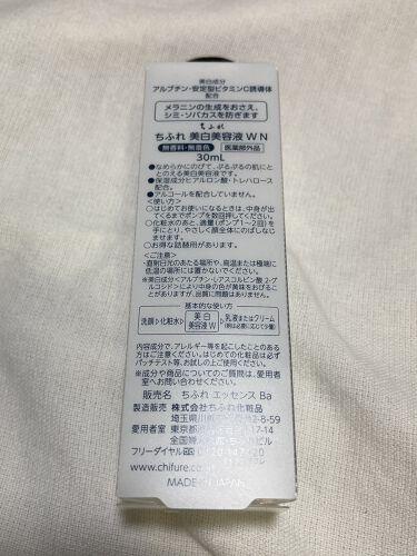 美白美容液 W/ちふれ/美容液を使ったクチコミ(2枚目)