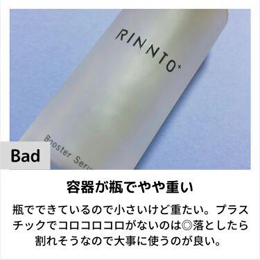 ブースターセラム/RINNTO+/ブースター・導入液を使ったクチコミ(3枚目)