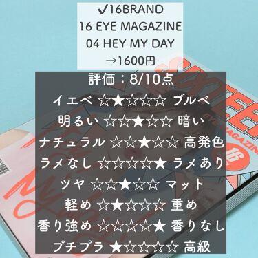 16 EYE MAGAZINE/16BRAND/パウダーアイシャドウを使ったクチコミ(2枚目)