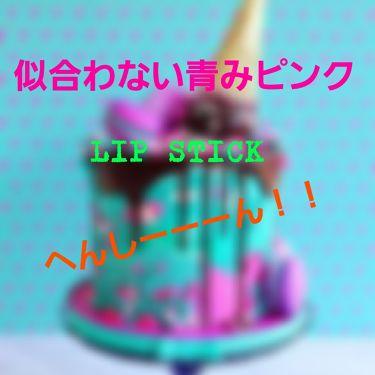 Chiiiii  毎日投稿。.:*・゜ on LIPS 「☆最近、1本のリップスティックのレッドの色味より組み合わせのレ..」(1枚目)