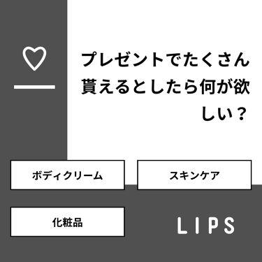🍒🍒❤🌸さくらん on LIPS 「【質問】プレゼントでたくさん貰えるとしたら何が欲しい?【回答】..」(1枚目)