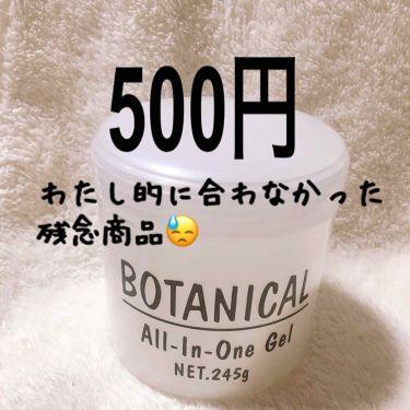 ボタニカル オールインワンゲル/ボタニカル/オールインワン化粧品を使ったクチコミ(1枚目)