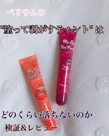 My Lip Tint Pack/berrisom/リップケア・リップクリームを使ったクチコミ(1枚目)