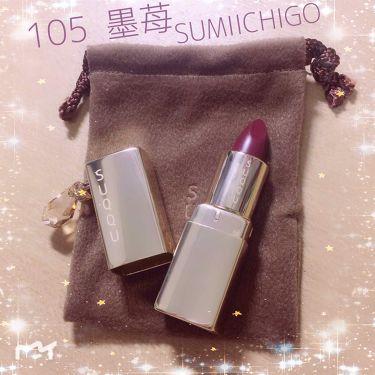 2018 15th アニバーサリー リップスティック/SUQQU/口紅を使ったクチコミ(2枚目)