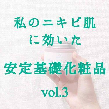 ルルルン モイストジェルクリーム(保湿タイプ)/ルルルン/フェイスクリームを使ったクチコミ(1枚目)