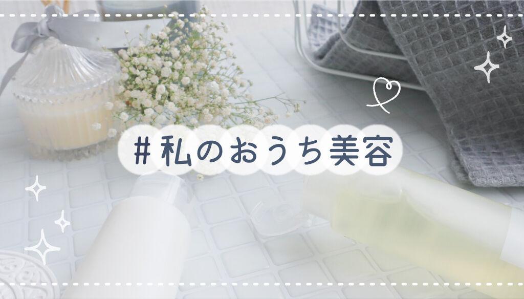 【3万円が当たる】今こそ、綺麗になれるチャンス。「#私のおうち美容」大募集!のサムネイル