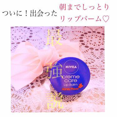 ニベア クリームケア リップバーム はちみつの香り/ニベア/リップケア・リップクリームを使ったクチコミ(1枚目)