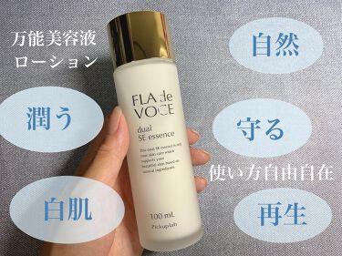 デュアル SE エッセンス/FLA de VOCE/美容液を使ったクチコミ(1枚目)