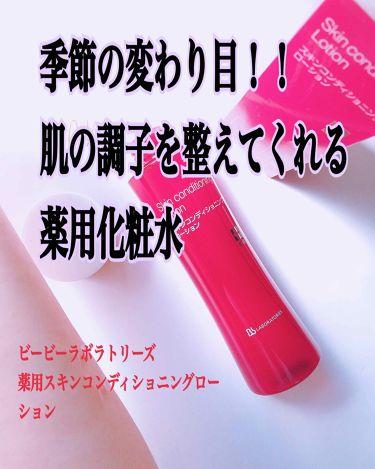 薬用スキンコンディショニングローション/ビービーラボラトリーズ/化粧水を使ったクチコミ(1枚目)