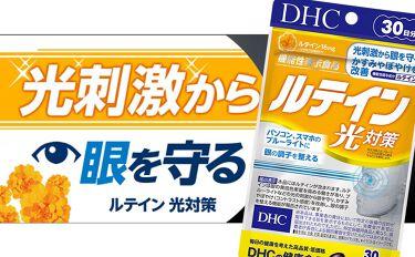 ルテイン 光対策/DHC/健康サプリメントを使ったクチコミ(1枚目)