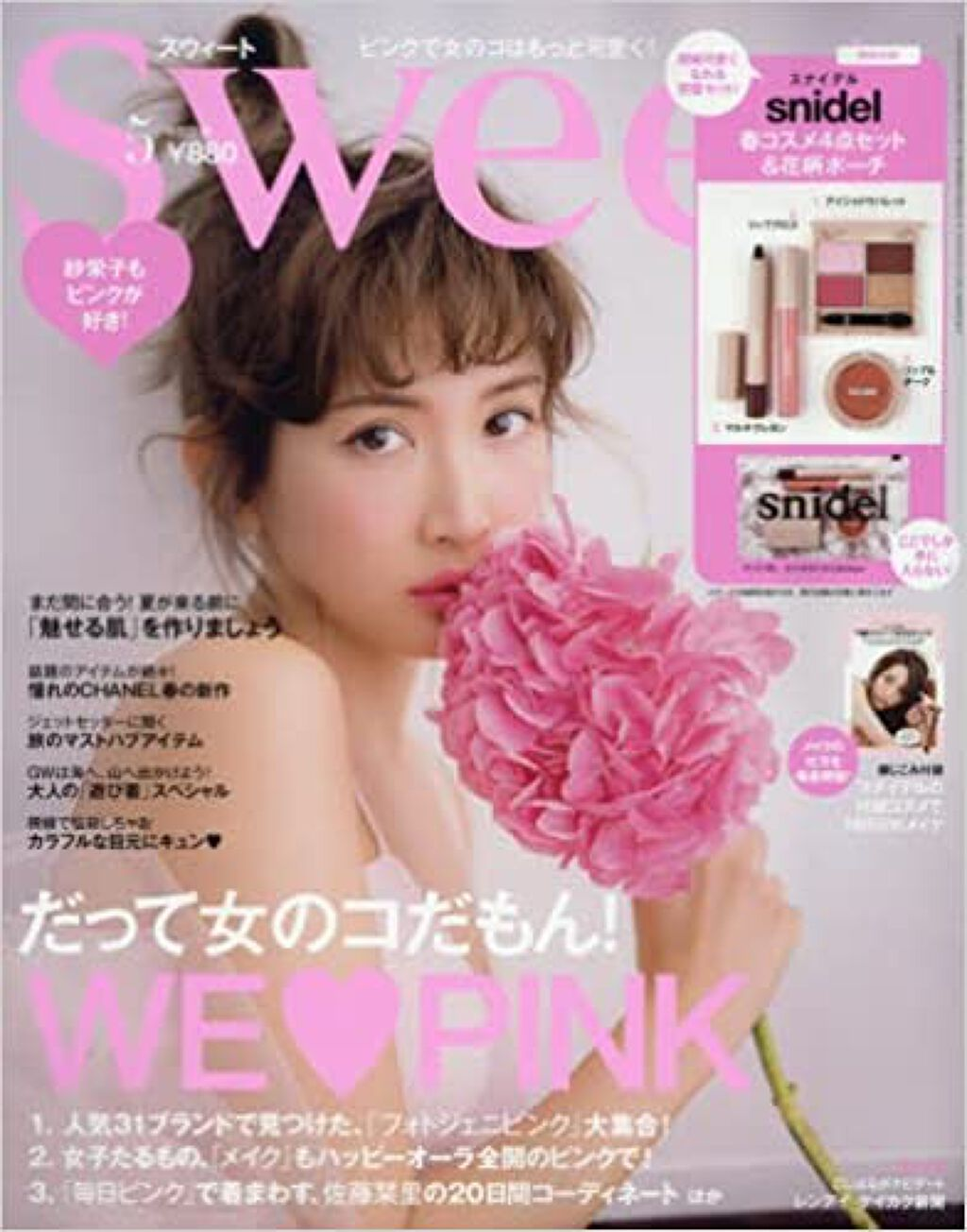 Sweet 2018年5月号 Sweet(スウィート)