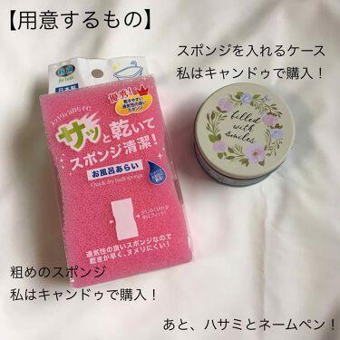 メイクブラシクリーナー(手作り)/キャンドゥ/その他化粧小物を使ったクチコミ(2枚目)