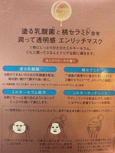 エンリッチクリアマスク/ももぷり/シートマスク・パックを使ったクチコミ(2枚目)