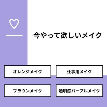 あやぽ𓂃𓈒🥀✯ on LIPS 「【質問】今やって欲しいメイク【回答】・オレンジメイク:25.0..」(1枚目)