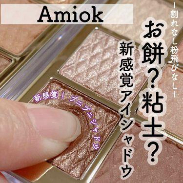 ソフトクレイビームアイパレット/AMOK/ジェル・クリームアイシャドウを使ったクチコミ(1枚目)