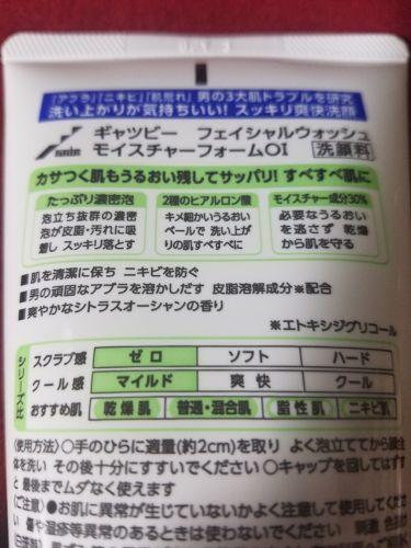薬用フェイシャルウォッシュ モイスチャーフォーム/ギャツビー/洗顔フォームを使ったクチコミ(2枚目)