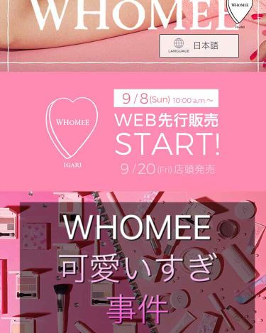 WHOMEE(フーミー)/その他/その他を使ったクチコミ(1枚目)