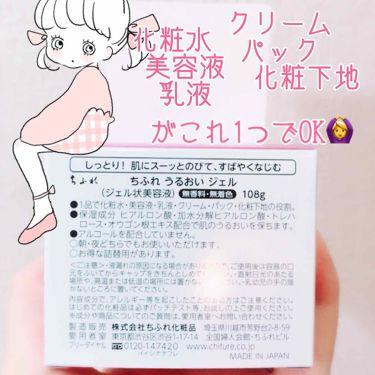 うるおい ジェル/ちふれ/オールインワン化粧品を使ったクチコミ(2枚目)