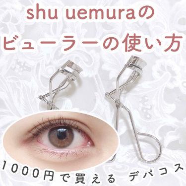 アイラッシュ カーラー/shu uemura/ビューラー by ぽん